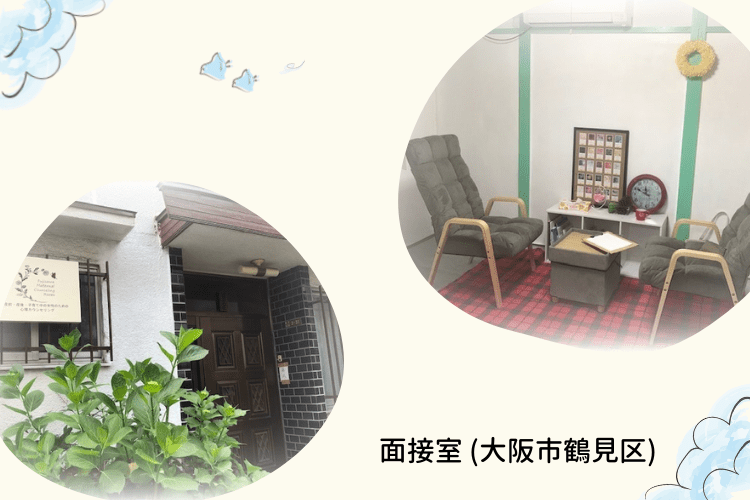 大阪市鶴見区の面接室
