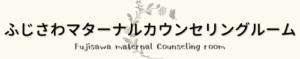 ふじさわマターナルカウンセリングルームのロゴ